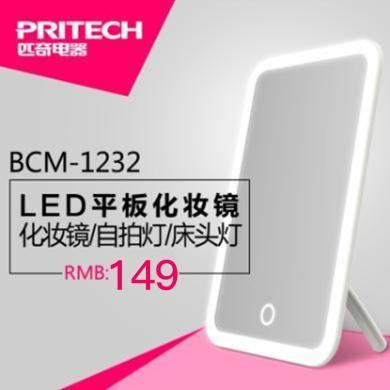 匹奇(Pritech)LED化妝燈鏡BCM-1232白色 觸控調光 角度可調 化妝燈鏡