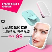 匹奇(Pritech)LED化妆灯镜S2 多色彩可选 多角度可悬挂 多颜色可选相框化妆镜