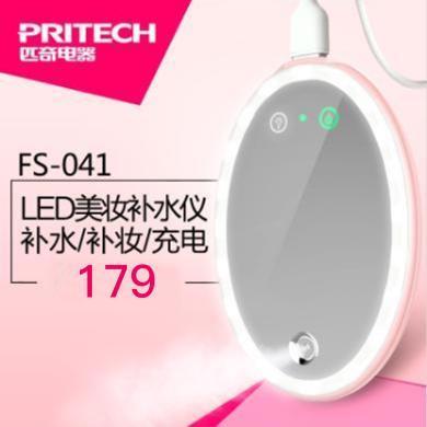 匹奇(Pritech)FS-041電子美容儀USB充電式補水噴霧器 帶充電寶功能LED化妝鏡臉部加濕器保濕冷噴美容蒸臉機