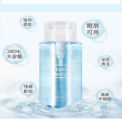健美創研 卸妝水臉部溫和清潔卸妝液眼唇臉三合一學生卸妝油按壓瓶