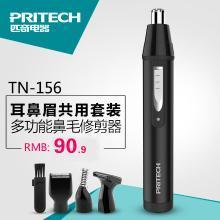 匹奇(Pritech)TN-156鼻毛修剪器 USB充电式男女士通用多功能电动鼻毛眉毛修剪器剪刀刮刀剃刀鼻孔清洁机 黑色