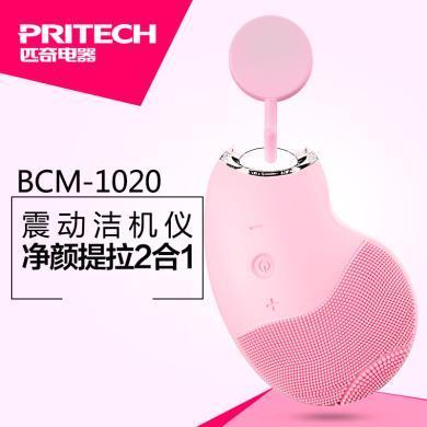 匹奇(Pritech)BCM-1020電子美容儀 USB充電式電動硅膠超聲波震動美容護理刷去黑頭洗臉機潔面儀毛孔清潔器(三色可選)