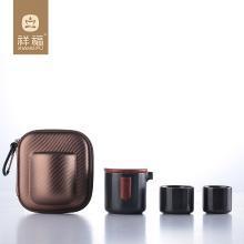 祥福 旅行功夫茶具套装 一壶两杯陶瓷简便随行带包 陶瓷创意茶具 一刻小套组