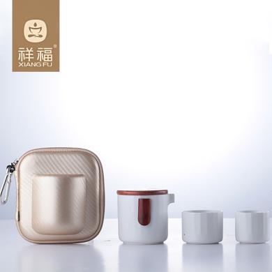祥福 旅行功夫茶具套裝 一壺兩杯陶瓷簡便隨行帶包 陶瓷創意茶具 一刻小套組