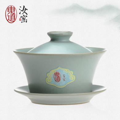 东道汝窑功夫茶具三才盖碗开片陶瓷茶杯茶壶茶道个人杯配件礼盒装三宝盖碗