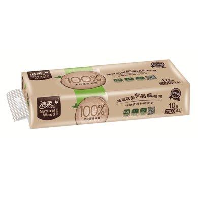 潔柔低白度衛生紙(自然木有芯)(200g*10卷)