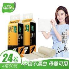 亨奇 璞竹家用无心卷纸厕纸母婴用纸竹浆纸卫生纸80g24卷