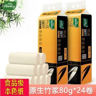 亨奇 璞竹家用無心卷紙廁紙母嬰用紙竹漿紙衛生紙80g24卷