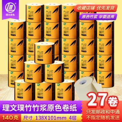 亨奇紙巾 璞竹系列本色紙 卷紙 超厚4層27卷140g衛生紙 卷筒紙 廁所紙