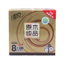 NH清风原木金装抽纸(130抽*8包)
