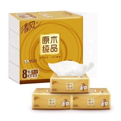 YFD清风金装8包抽纸(120抽*8包)