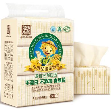 泉林本色秸稈面巾紙(170抽*3包)
