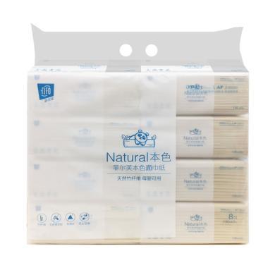菲尔芙本色抽取式面巾(8包)(162*190*130抽)