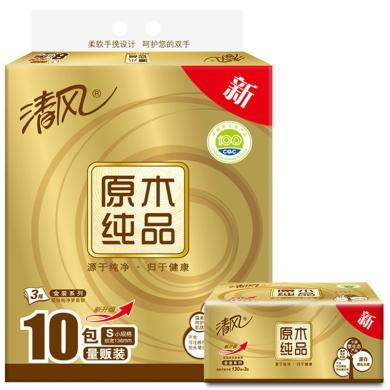 清风原木金装迷你抽取式面纸(130抽(三层)*10包)