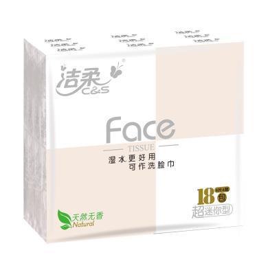 洁柔Face天然无香超迷你型纸手帕18包(18包)