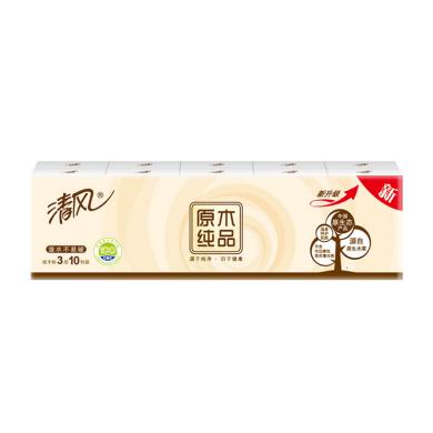 清风原木纯品3层手帕纸(10包)