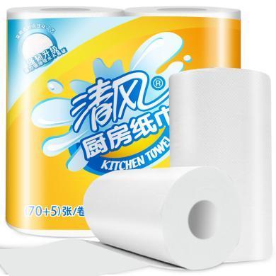 清风厨房纸巾(70张(2层)/卷)