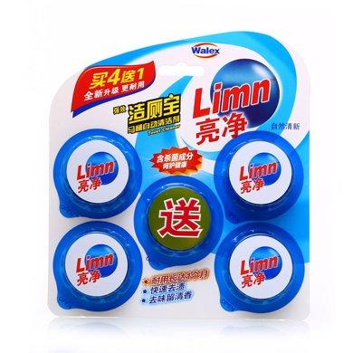 亮凈潔廁寶馬桶自動清潔劑(50g*5)
