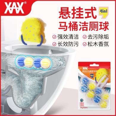 xax悬挂式马桶清洁球清洁剂除尿垢清香型正品厕所除臭块球家用