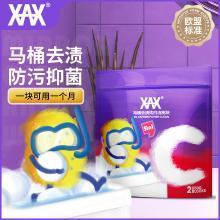 XAX高效洁厕灵马桶清洁块水箱泡腾片清香型厕所除臭清洁剂2*50g