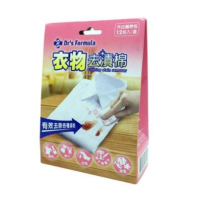 臺塑生醫衣物去漬棉 生物技術快速擦去污漬 臺灣進口12片入