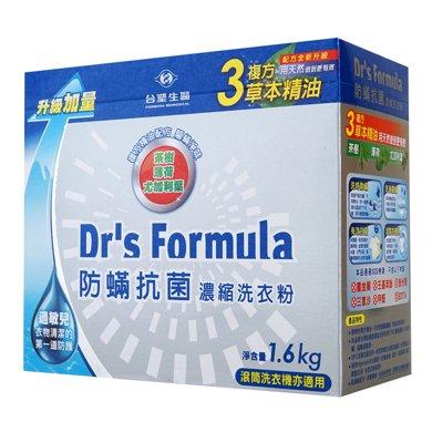 臺塑生醫防螨抗菌濃縮洗衣粉適于寶寶家庭過敏人群臺灣正品1.6kg