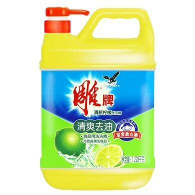 JJ雕牌清新檸檬洗潔精(1.228kg)