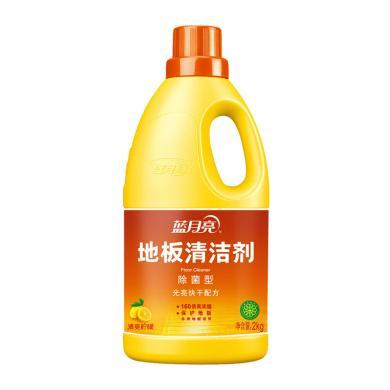 藍月亮地板清潔劑(清爽檸檬)(2kg)