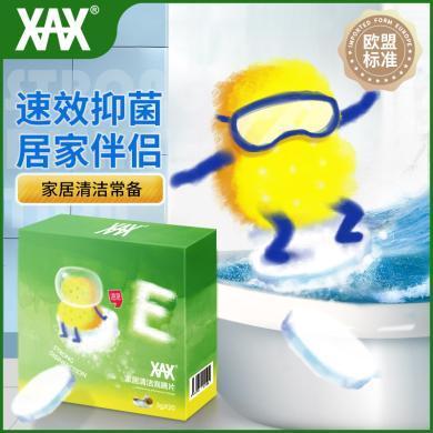XAX家居清洁泡腾片泡腾片毛巾旅行家用速溶除味杀菌消毒剂3g*20