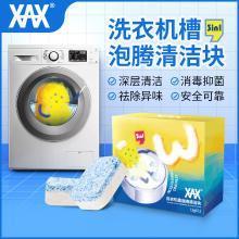 洗衣機槽清潔劑清潔泡騰塊清潔除垢全自動滾筒家用非殺菌