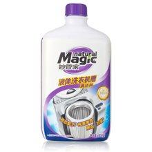 妙管家液體洗衣機槽清潔劑(600g)