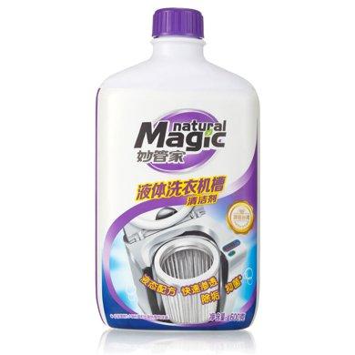 妙管家液体洗衣机槽清洁剂(600g)