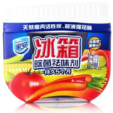 家安冰箱除菌祛味劑(65g)(65g)(65g)
