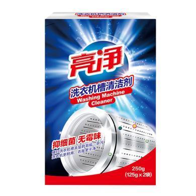 亮净洗衣机槽清洁剂(250g*2)