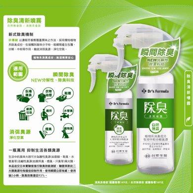 台塑生醫DrFormula?#26597;g除臭噴霧,清新茶香,台湾原產正品255g