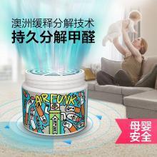 澳洲air funk甲醛清除剂光触媒去除甲醛新车新房家用型强力型除味