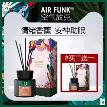 air funk无火香薰精油家用室内持久香氛卧室净化空气清新厕所除臭买2送1
