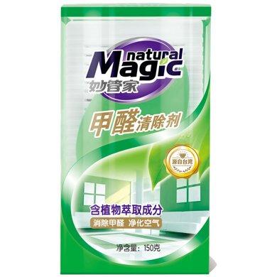 妙管家甲醛清除劑(150g)