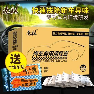 南林活性炭汽车用竹炭包新车除甲醛除异味汽车皮革味烟味车内除臭