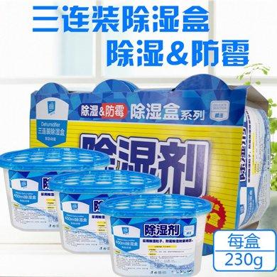 菲爾芙強力除濕盒(三連裝)(230g*3)