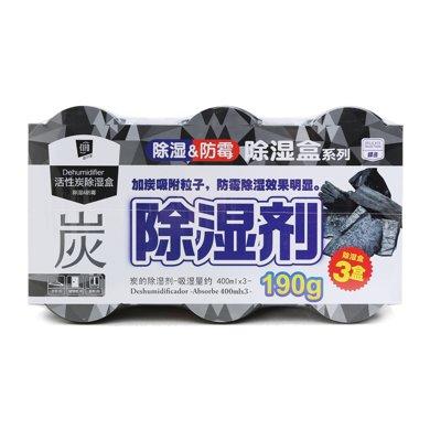 菲爾芙活性炭除濕盒(三盒裝)(190g*3)