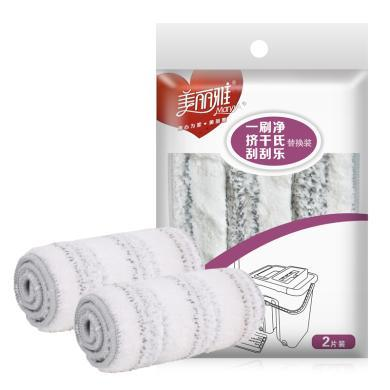美丽雅平板拖把替换拖布洗刷刷免手洗纤维拖布头刮水墩布头2片装