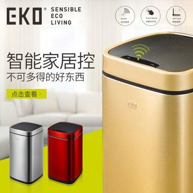 EKO创意不锈钢感应桶臻美9288