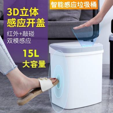 家用智能感應垃圾桶廚房客廳臥室衛生間自動感應電動踢碰踢碰桶