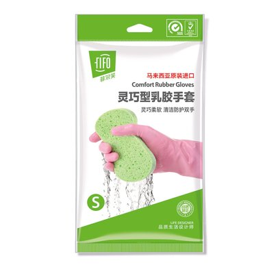 菲爾芙靈巧型乳膠手套手套(小號)(小)