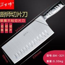 金门不锈钢菜刀 厨师专用防粘切片刀切肉菜刀