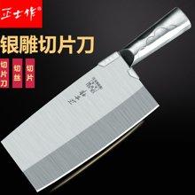 正士作金门厨房刀具 切片刀切肉厨师刀砍切刀 不锈钢锋利菜刀