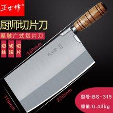 正士作 金门菜刀切片刀厨具刀具桑雕广式片刀切菜刀