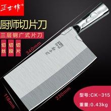 正士作 日本进口三层钢刀厨师专用切片刀