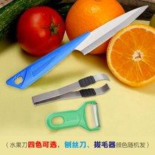 正士作不锈钢水果刀削皮刀瓜刨刀瓜果刀